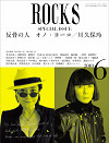 ROCKS SPECIAL ISSUE