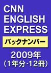 CNN English Express 2009年1年分(12冊)