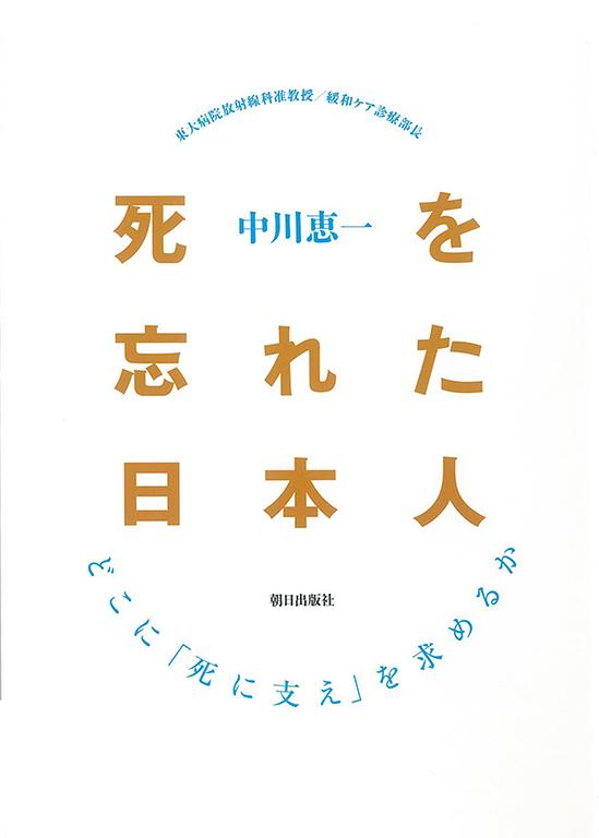『死を忘れた日本人』