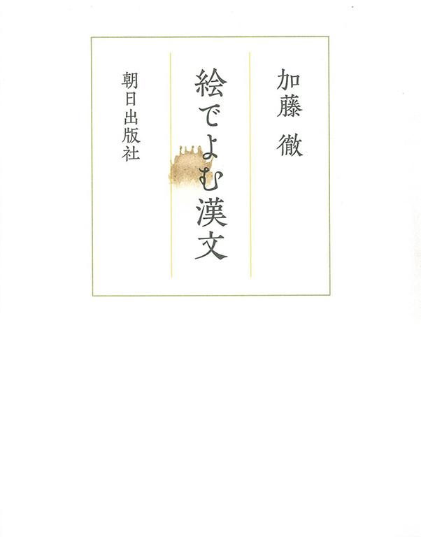 絵でよむ漢文