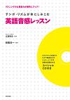 テンポ・リズムが体にしみこむ英語音感レッスン[スペシャルCD付き]