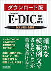 E-DIC 英和|和英 (イーディック) 第2版 ダウンロード版