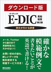 E-DIC 英和|和英 (イーディック) 第2版 <br>ダウンロード版