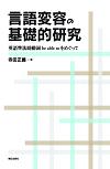 言語変容の基礎的研究
