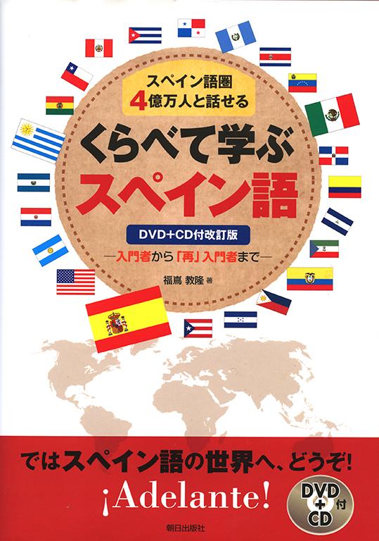 くらべて学ぶスペイン語 DVD+CD付改訂版
