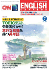 CNN English Express 2011年7月号