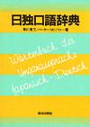 日独口語辞典