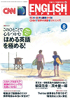 CNN English Express 2011年8月号