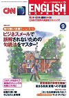 CNN English Express 2011年9月号