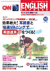 CNN English Express 2011年10月号