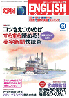 CNN English Express 2011年11月号