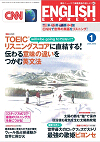 CNN English Express 2012年1月号
