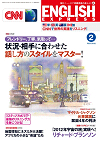 CNN English Express 2012年2月号