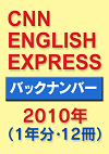 CNN English Express 2010年1年分(12冊)