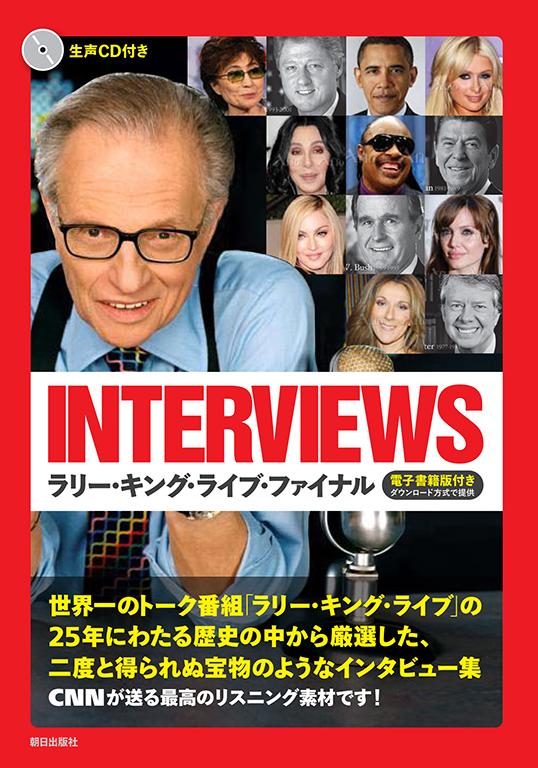 インタビューズ――ラリー・キング・ライブ・ファイナル