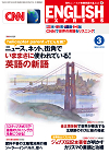 CNN English Express 2012年3月号