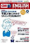 CNN English Express 2012年4月号