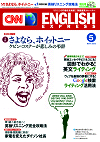 CNN English Express 2012年5月号