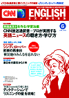 CNN English Express 2012年6月号