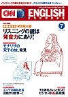 CNN English Express 2012年7月号
