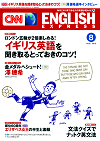 CNN English Express 2012年8月号