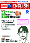 CNN English Express 2012年9月号