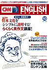 CNN English Express 2012年10月号