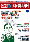 CNN English Express 2012年11月号