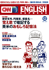 CNN English Express 2012年12月号
