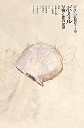 科学の名著 第Ⅱ期<br>8 ボイル : 形相と質の起源