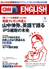 CNN English Express 2013年1月号