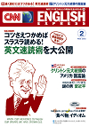 CNN English Express 2013年2月号