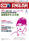CNN English Express 2013年3月号