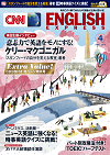 CNN English Express 2013年4月号