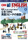 CNN English Express 2013年5月号