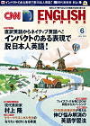 CNN English Express 2013年6月号