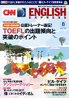 CNN English Express 2013年8月号