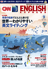 CNN English Express 2013年9月号