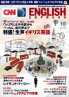 CNN English Express 2013年10月号