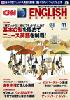 CNN English Express 2013年11月号