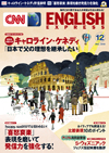 CNN English Express 2013年12月号