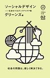 アイデアインク 02 ソーシャルデザイン