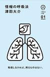 アイデアインク 01 情報の呼吸法