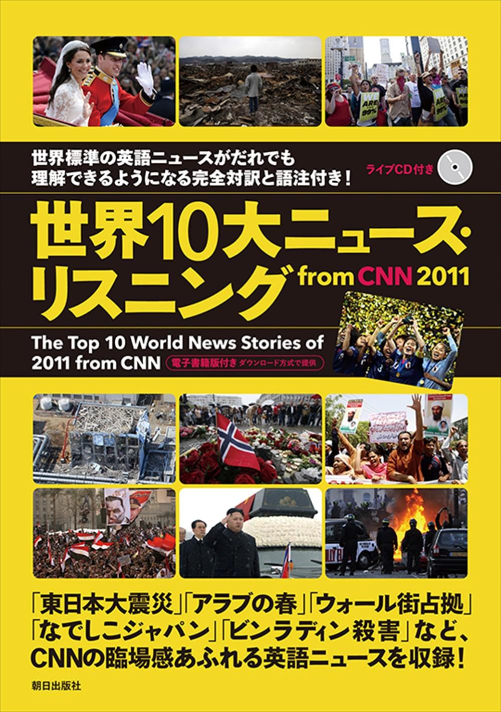 世界10大ニュース・リスニング from CNN 2011