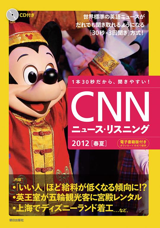 CNNニュース・リスニング 2012[春夏]