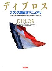 ディプロス フランス語会話マニュアル