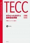 TECCオフィシャルガイド&最新過去問題