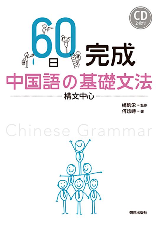 60日完成  中国語の基礎文法 -構文中心―
