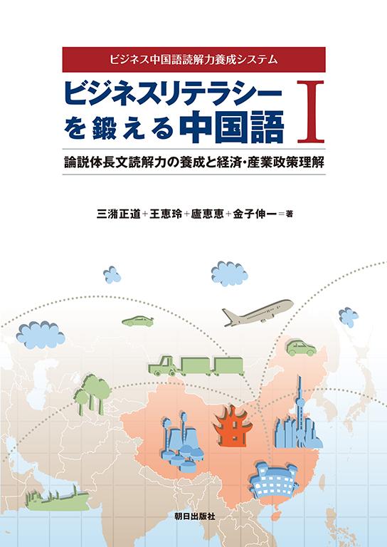 ビジネスリテラシーを鍛える中国語Ⅰ