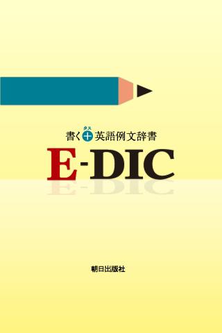 書く+英語例文辞書E-DIC